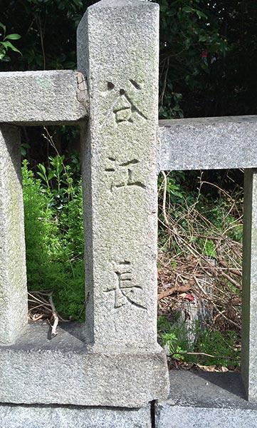 谷江石碑.jpg